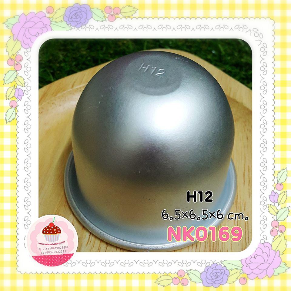 พิมพ์ครึ่งวงกลมสูง พิมพ์เค้ก พิมพ์รูปส้ม H12