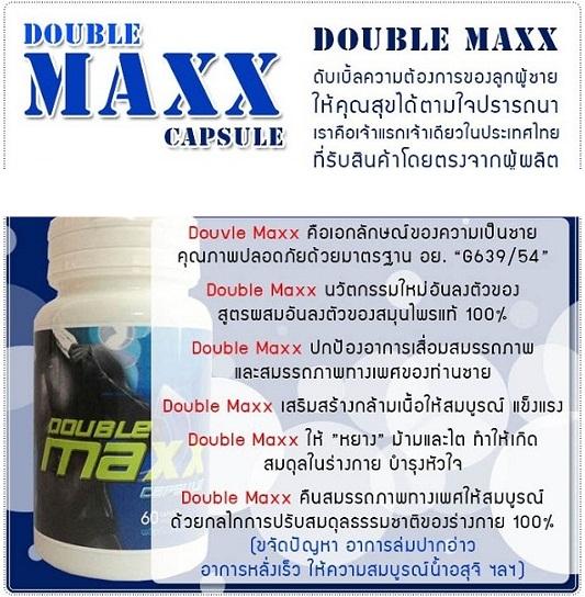 Double Maxx ดับเบิ้ลแม็ก สมุนไพรเพิ่มขนาดชาย ของแท้ราคาถูก ปลีก/ส่ง โทร 089-778-7338-088-222-4622 เอจ
