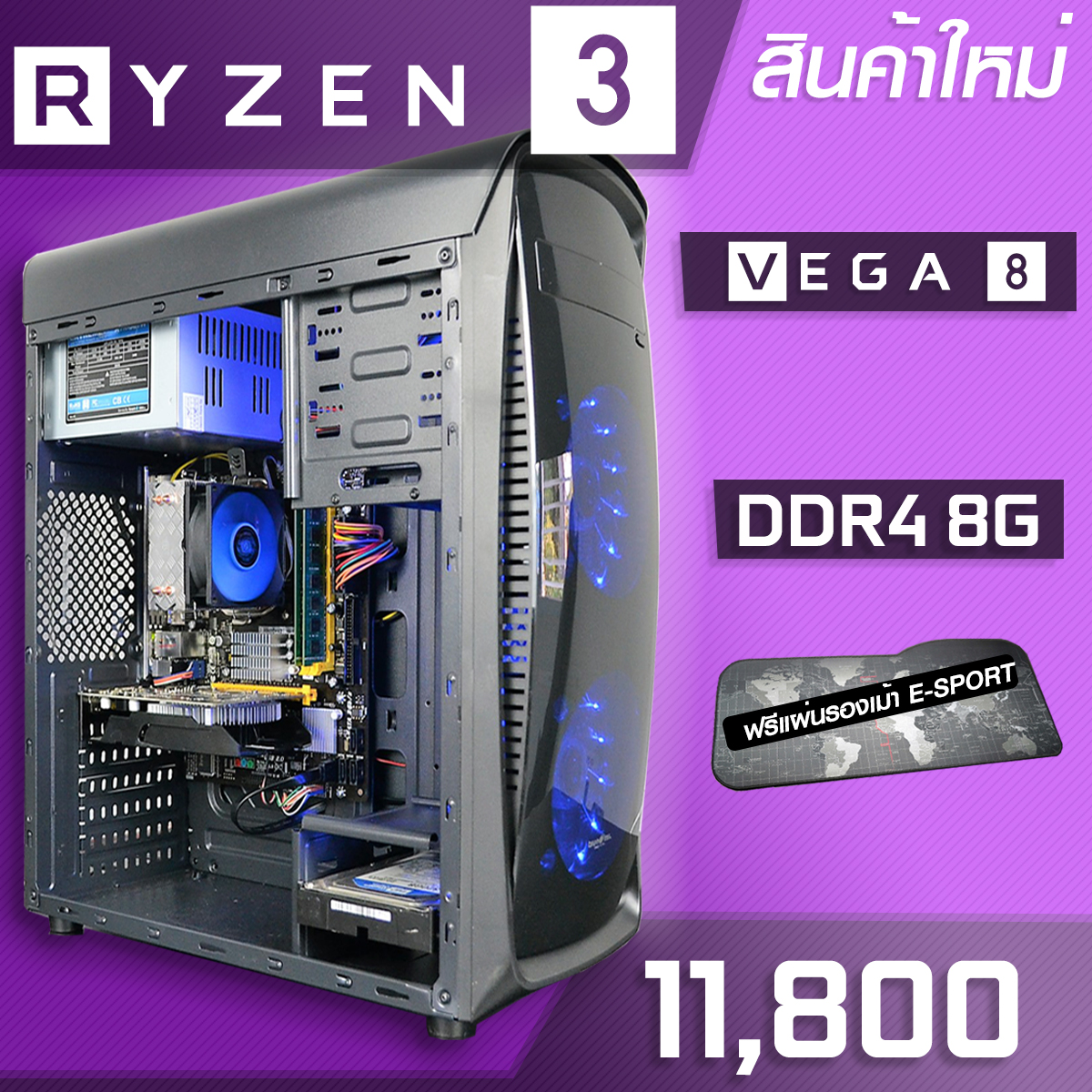 AMD RYZEN 3 2200G | DDR4 BUS 2400 8G | 1TB 7200Rpm
