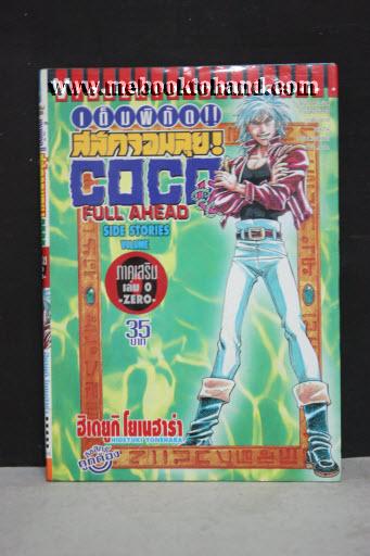 COCO เล่มพิเศษ เล่มเดียวจบ
