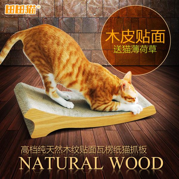 ที่ลับเล็บแมว โซฟาแมวกระดาษลูกฟูก ลายไม้ธรรมชาติ