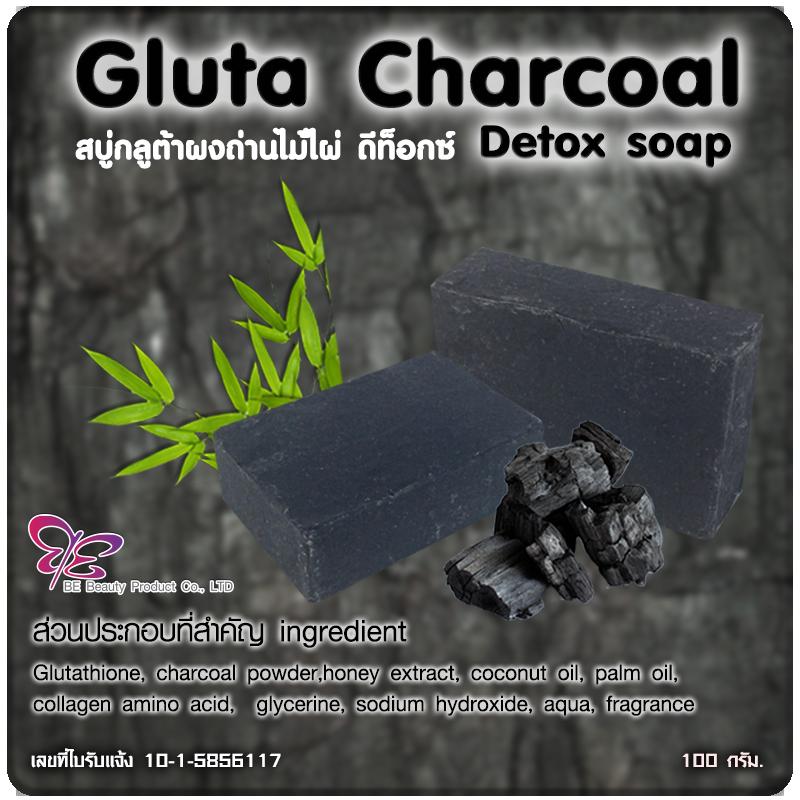 สบู่กลูต้าผงถ่านไม้ไผ่ ดีท็อกซ์ Gluta Charcoal Detox soap ขนาด 100 กรัม ขายส่ง