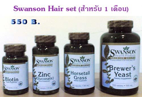 (สำหรับ 1 เดือน) Swanson Hair set ชุดบำรุงเส้นผมให้แข็งแรง สวยงาม ลดการหลุดร่วง จาก USA