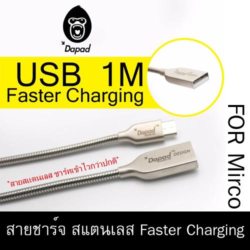 สายชาร์จเร็ว แบบสแตนเลส USB Micro Cable