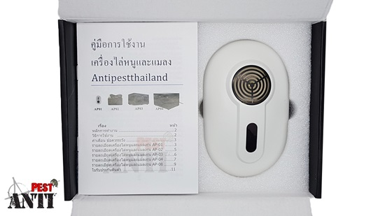 เครื่องไล่หนู AP-01 พร้อมคู่มือภาษาไทย