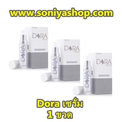 Dora Serum By Soniya ดอร่า เซรั่ม 3 ชิ้น ส่งฟรี EMS