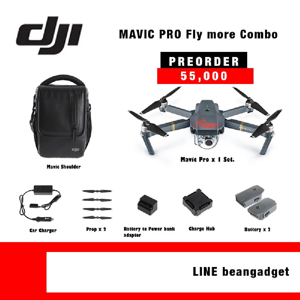 DJI Mavic Pro Combo Drone ราคาพิเศษ - สอนใช้งานเบื้องต้น