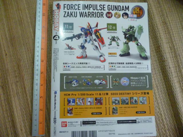 Force Impulse Gundam Zaku Warrior