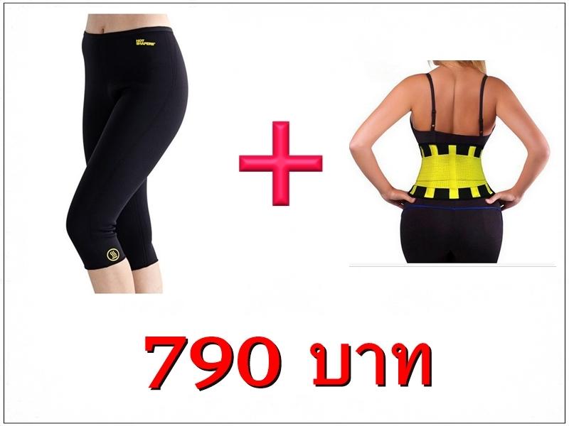 กางเกงเรียกเหงื่อ + เข็มขัดกระชับสัดส่วน Power Belt