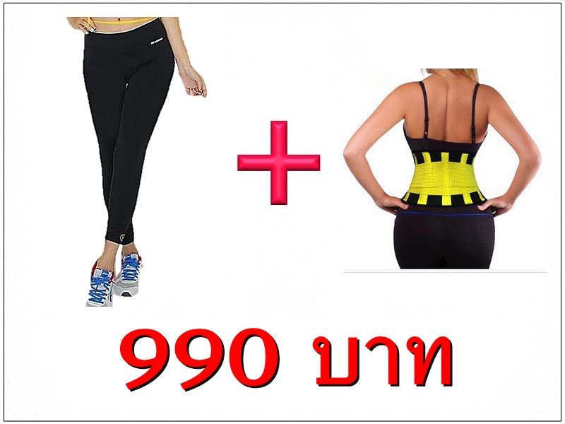 กางเกงเรียกเหงื่อขายาว + เข็มขัดกระชับสัดส่วน Power Belt