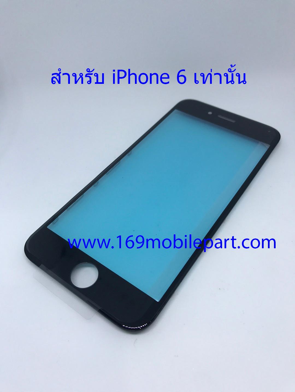 กระจก iPhone 6 พร้อมขอบจอ + กาว OCA สีดำ