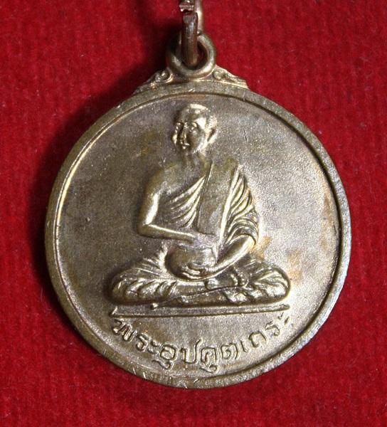 เหรียญพระอุปคุตเถระ วัดพระพุทธธรรมรังษี นครชัยศรี นครปฐม ปี2539