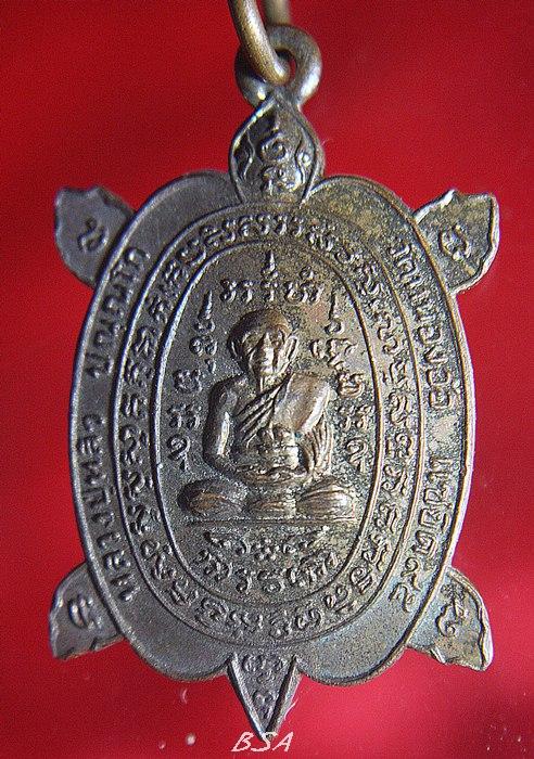 เหรียญเต่าหลวงพ่อหลิว วัดไร่แตงทอง จ.นครปฐม รุ่นแซยิด 95 ปี 2542 เนื้อทองแดงแช่น้ำมนต์