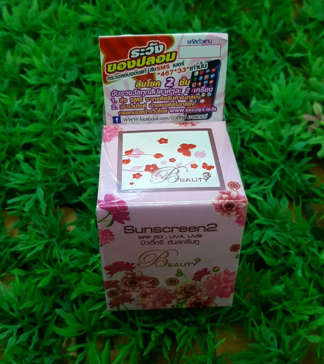 Beauty3 Sunscreen บิวตี้ทรี ครีมกันแดด