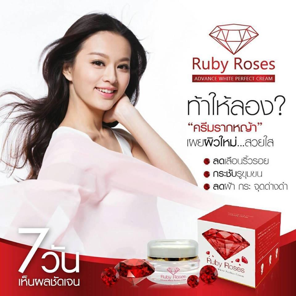 Ruby Roses Cream รับบี้โรสครีม