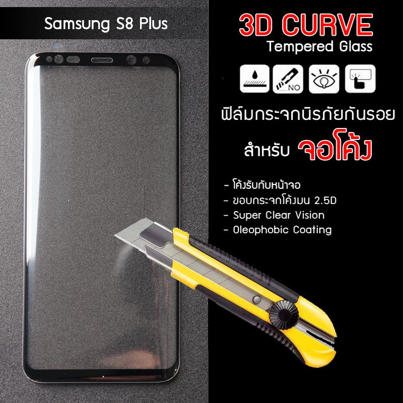 กระจกนิรภัยกันรอย Samsung Galaxy S8 Plus สำหรับจอโค้ง (Tempered Glass for Curve Screen) แบบ 3D สีดำ