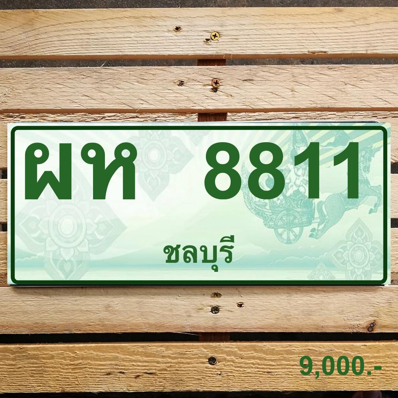ผห 8811 ชลบุรี