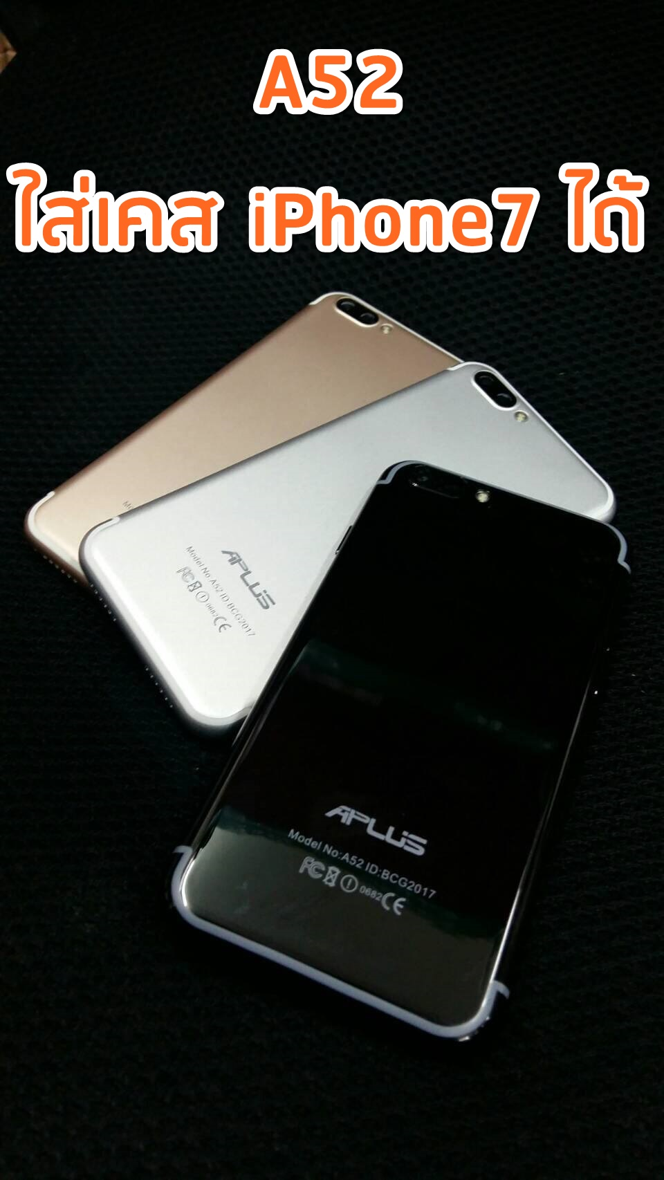 APLUS A52 หน้า i7 ใส่เคสแท้ได้ จอ 4.5 นิ้ว ระบบ 3G