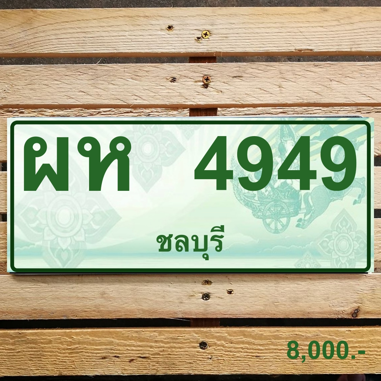 ผห 4949 ชลบุรี