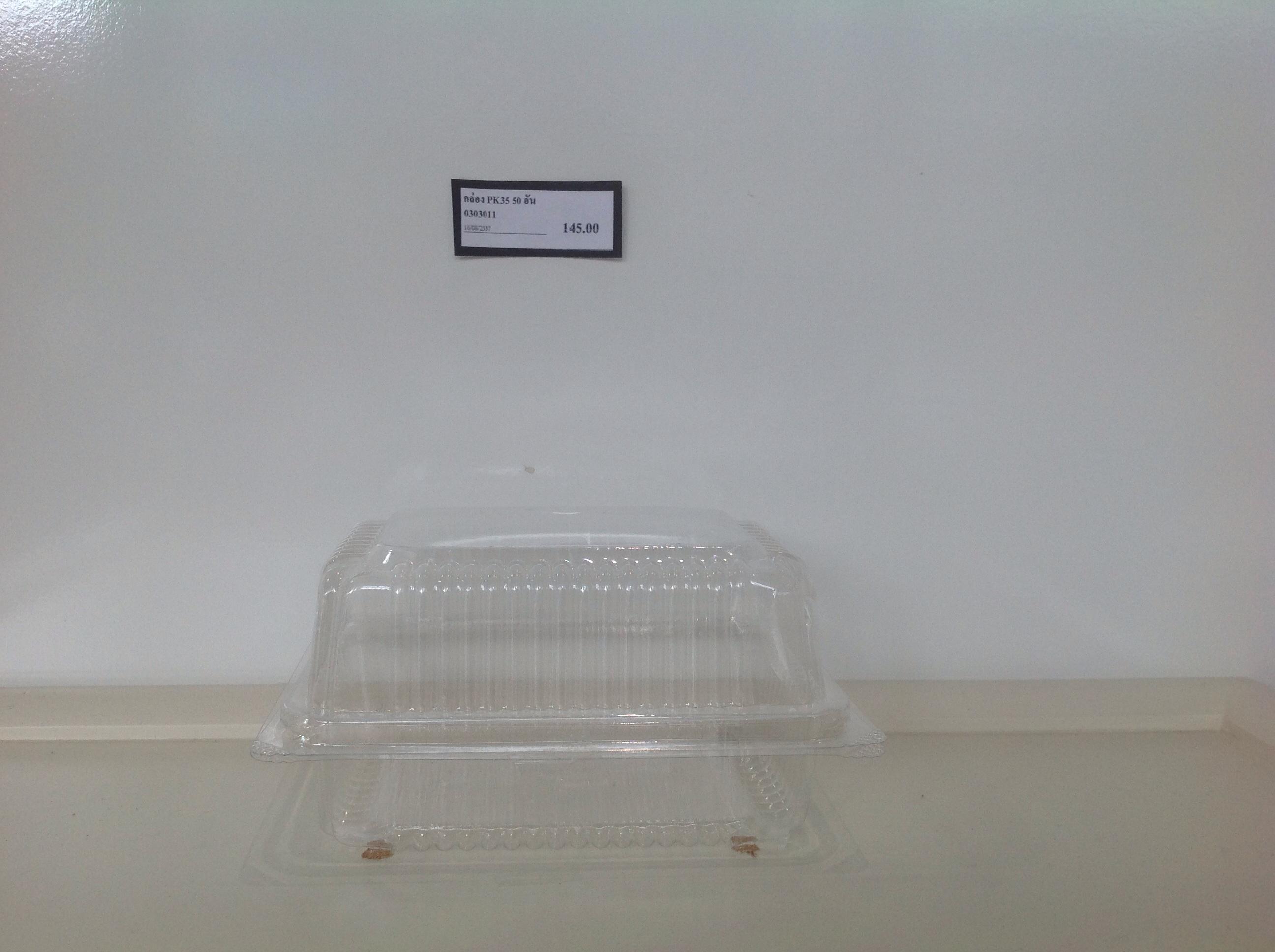 กล่อง PK35 (1 * 50 ) กว้าง 8 ซม. ยาว 11 ซม. สูง 6 ซม.