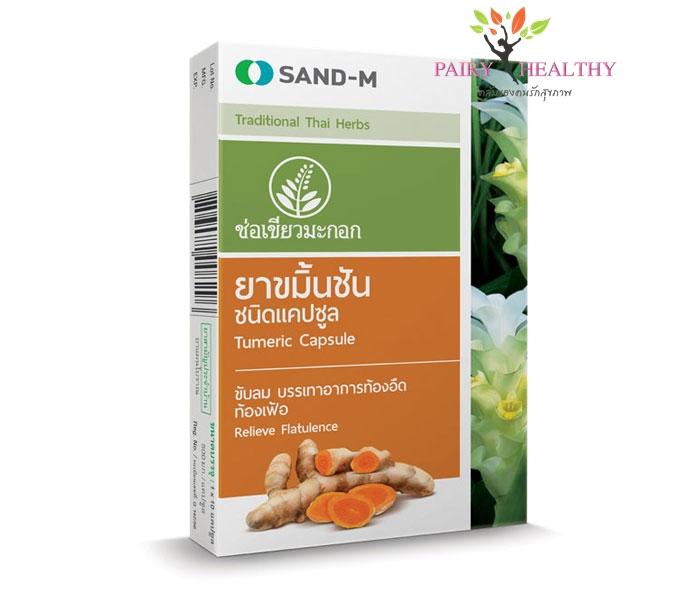 SAND M ยาขมิ้นชัน ช่อเขียวมะกอก 10แคปซูล 12กล่อง/แพ็ค ราคา 235 บาท ส่งฟรี