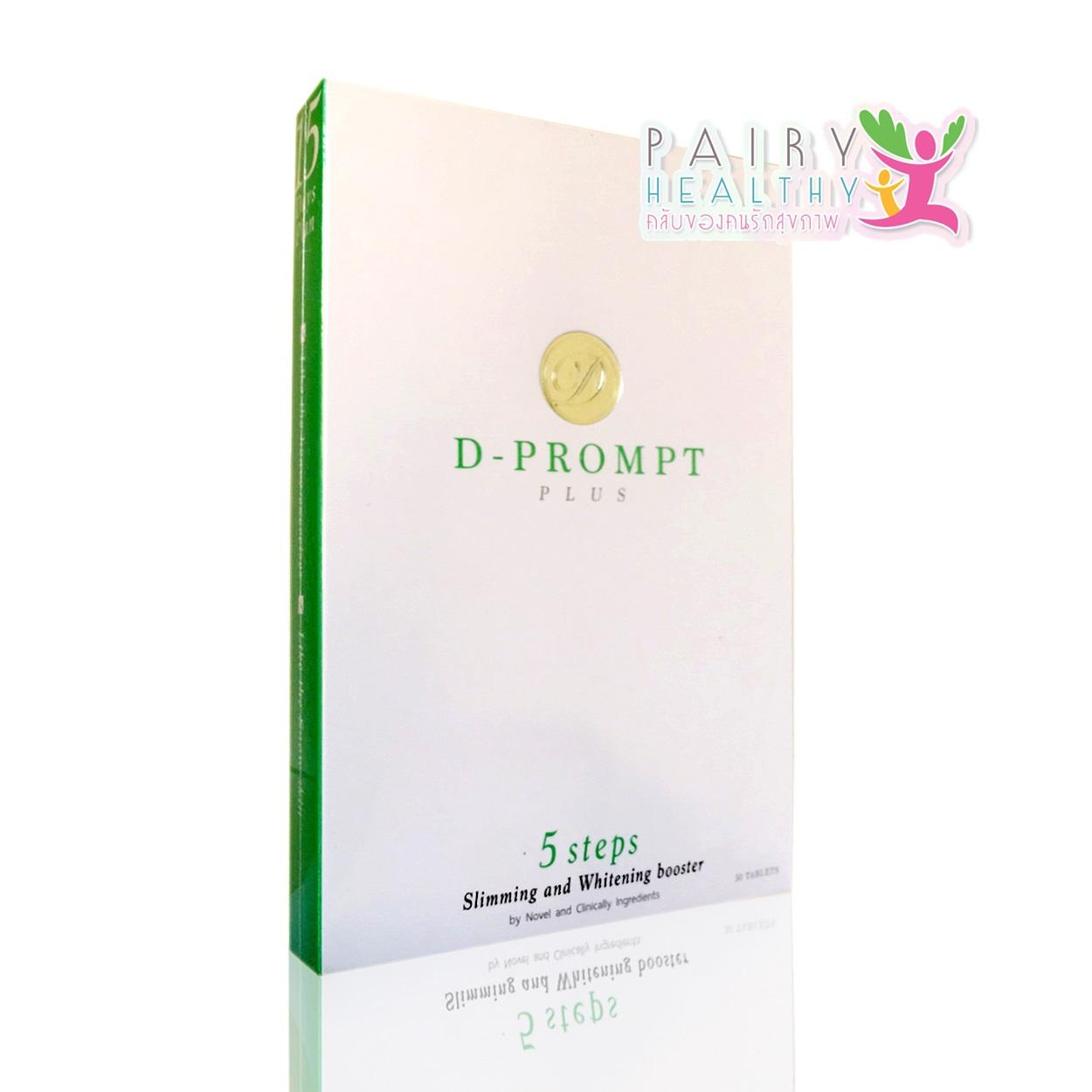 D-Prompt (ดี-พร้อมท์) ผลิตภัณฑ์เสริมอาหารควบคุมน้ำหนัก โดยคุณโบ TK (แพคเกตใหม่!!) ส่งฟรี ลทบ.