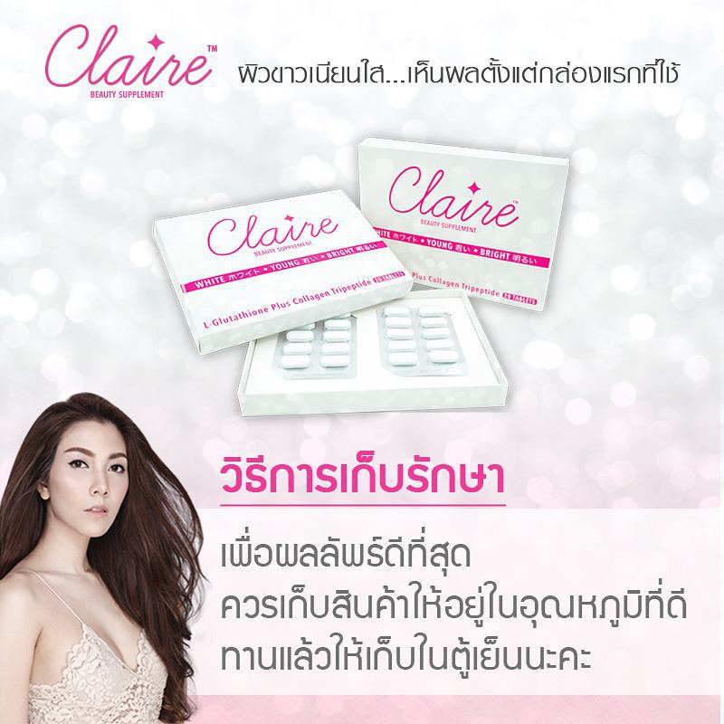 Claire Beauty Supplement อาหารเสริมเพื่อผิวขาวใส ของแท้ ราคาถูก ปลีก/ส่ง โทร 089-778-7338-088-222-4622 เอจ
