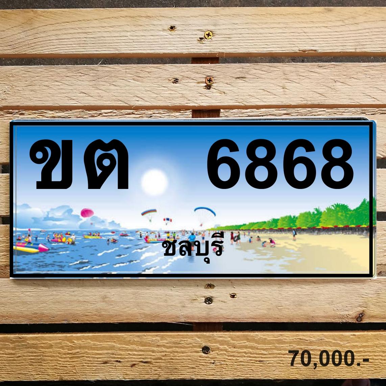 ขต 6868 ชลบุรี