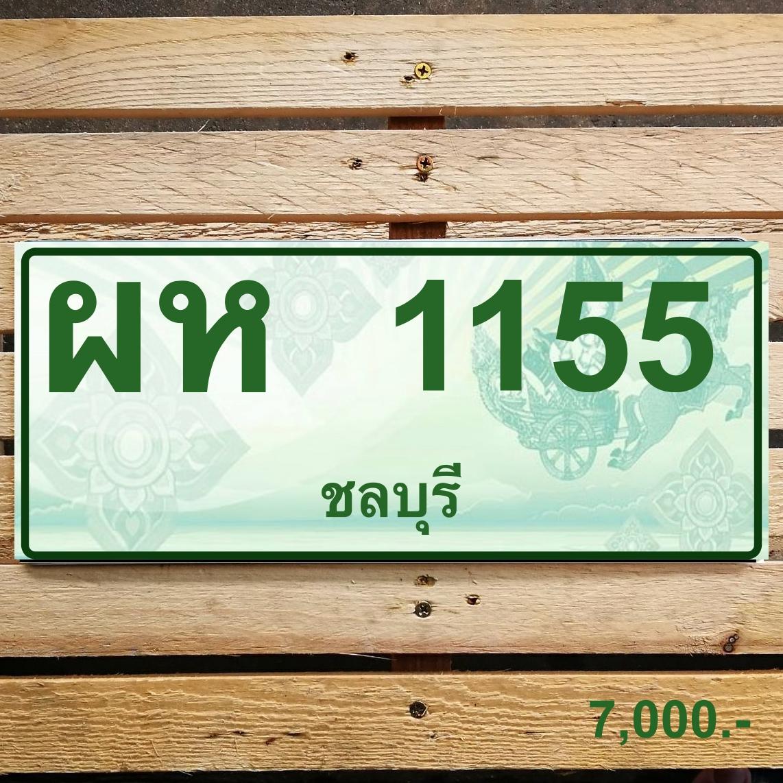 ผห 1155 ชลบุรี
