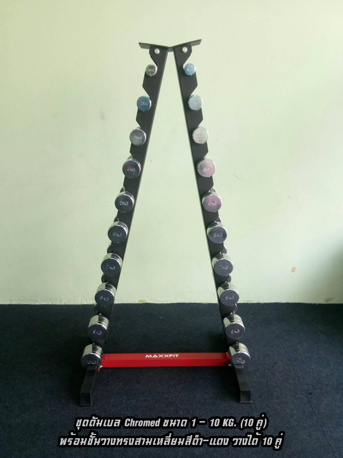 ชุดดัมเบล Chromed ขนาด 1 - 10 KG. (10 คู่) พร้อมชั้นวางทรงสามเหลี่ยมสีดำ-แดง วางได้ 10 คู่