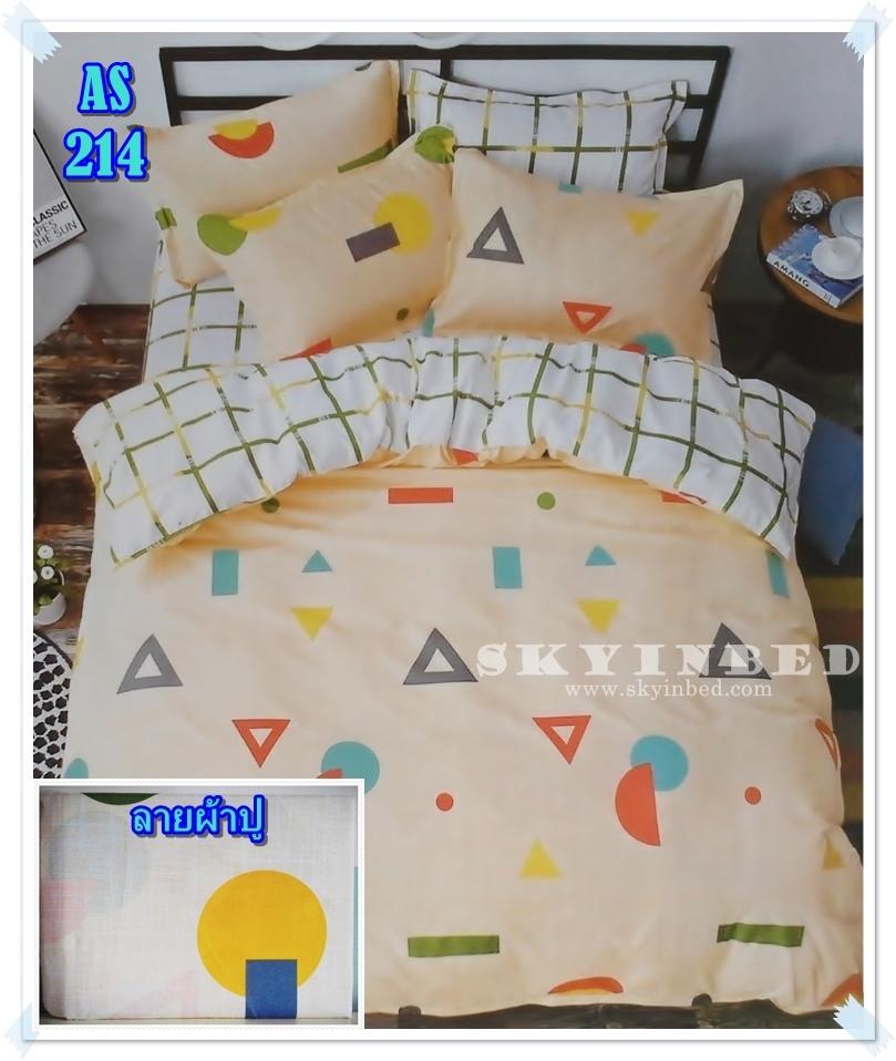 ผ้าปูที่นอนเกรด A ขนาด 6 ฟุต(5 ชิ้น)[AS-214]