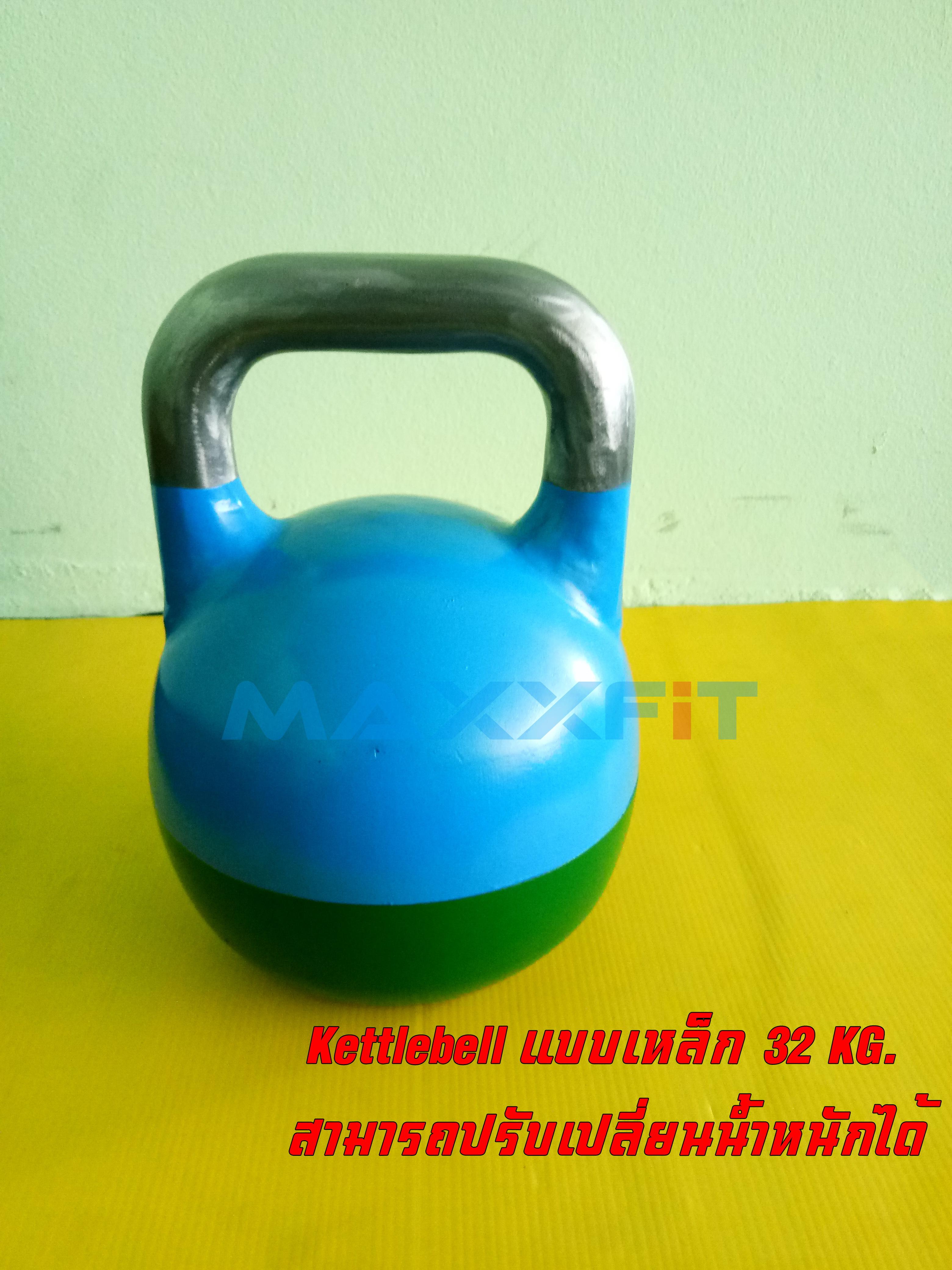 ขาย Kettle Bell แบบเหล็ก 32 KG. Cast Iron Adjustable สามารถปรับเปลี่ยนน้ำหนักได้