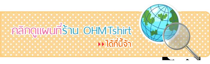 จำหน่ายเสื้อผ้าวัยรุ่น เสื้อยืด เสื้อตัวเดียวในโลก เสื้อเด็กแนว เสื้อคู่รัก เสื้อสำหรับคนพิเศษ ฯลฯ    Line : ohm599         Tel : 083-714-5173 Facebook : OHM T-shirt     Email : ohm59@hotmail.com                                                        ohmtshirt@gmail.com