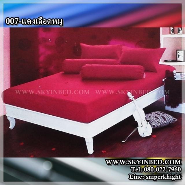 ผ้าปูที่นอนสีพื้น (สีแดงเลือดหมู)(พื้นเรียบ) ขนาด 3.5 ฟุต 3 ชิ้น