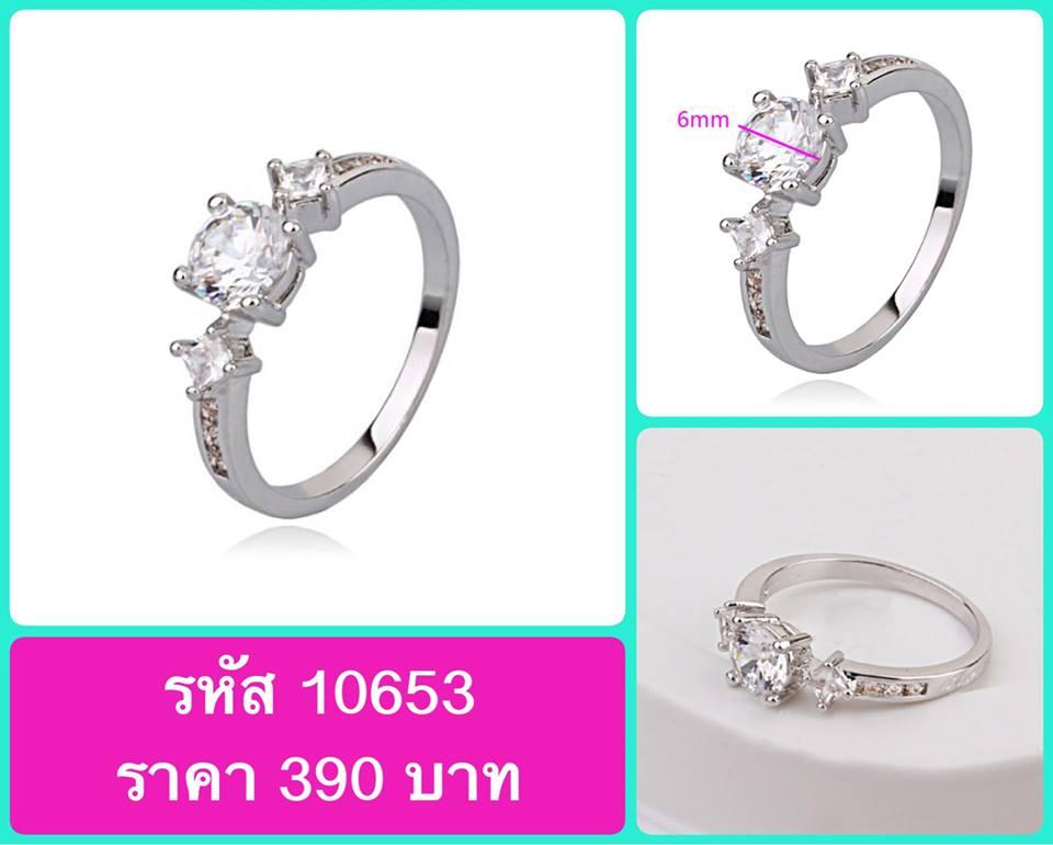 แหวนเพชร CZ รหัส 10653