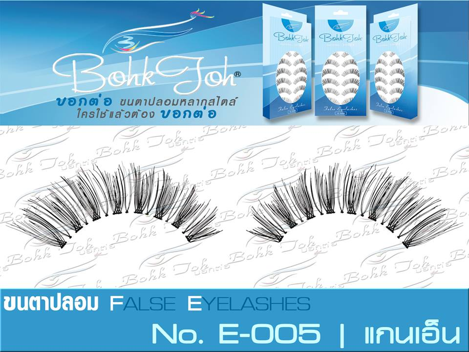 ขนตาปลอมบอกต่อ Bohktoh E5 ใครใช้แล้วต้องบอกต่อ ขายส่ง 10 กล่อง