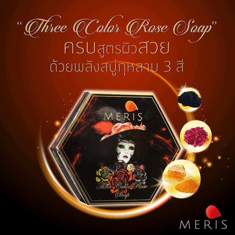 เมริส สบู่กุหลาบ 3 สี (MERIS soap 3mark)