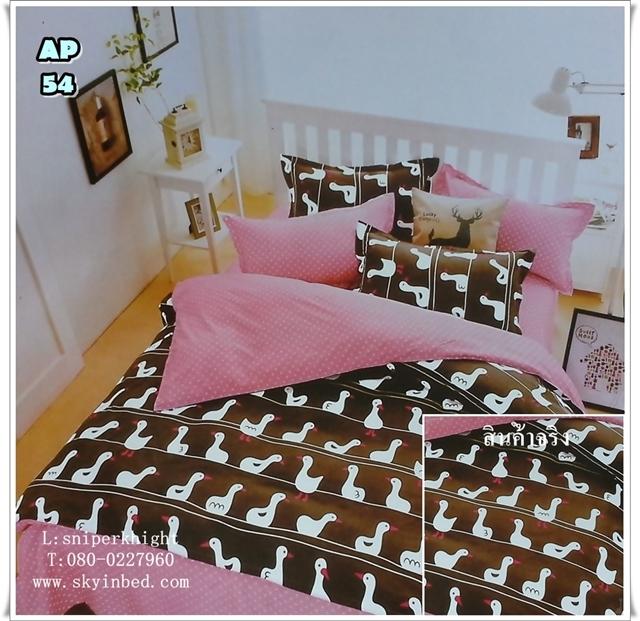 ผ้าปูที่นอน 5 ฟุต(5 ชิ้น) เกรดพรีเมี่ยม[AP-54]