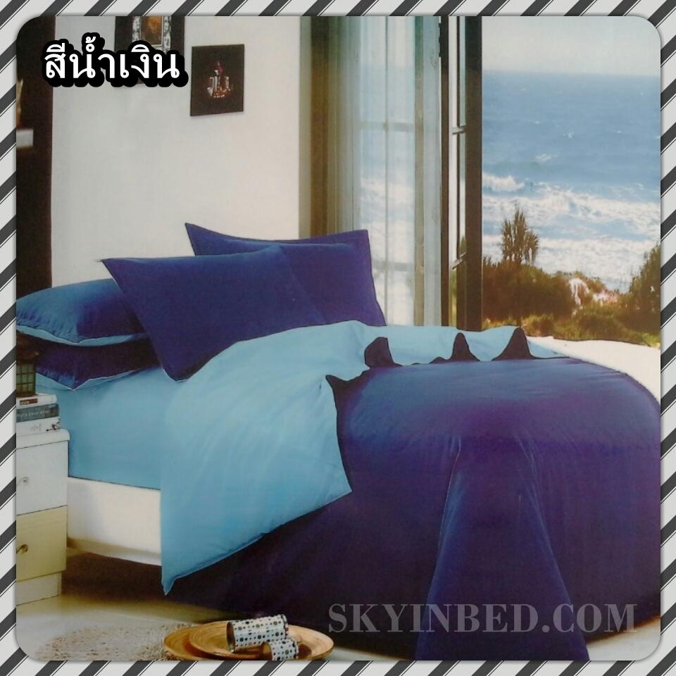 ผ้าปูที่นอนสีพื้น เกรด A สีน้ำเงิน ขนาด 3.5 ฟุต 3 ชิ้น
