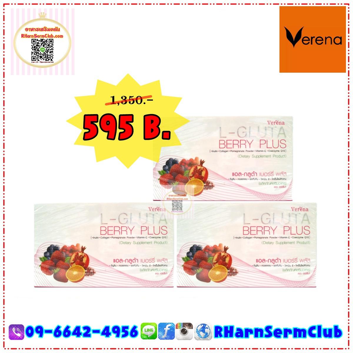 Verena L - Gluta Berry Plus 10 ซอง x 3 กล่อง
