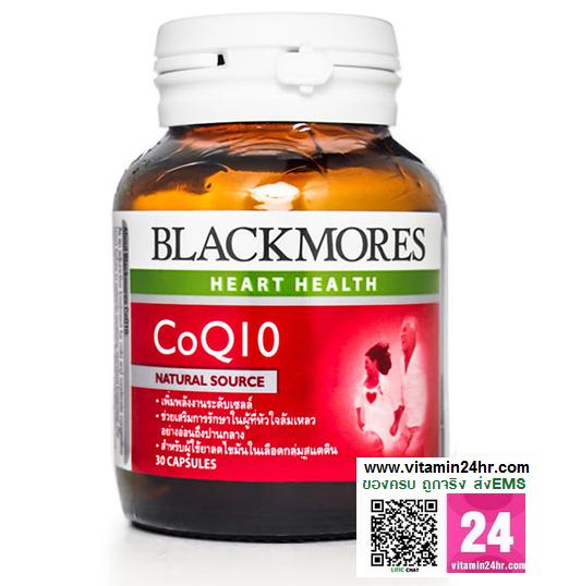 Blackmores Co Q10 แบลคมอร์ส โคคิวเท็น บรรจุ 60 แคปซูล