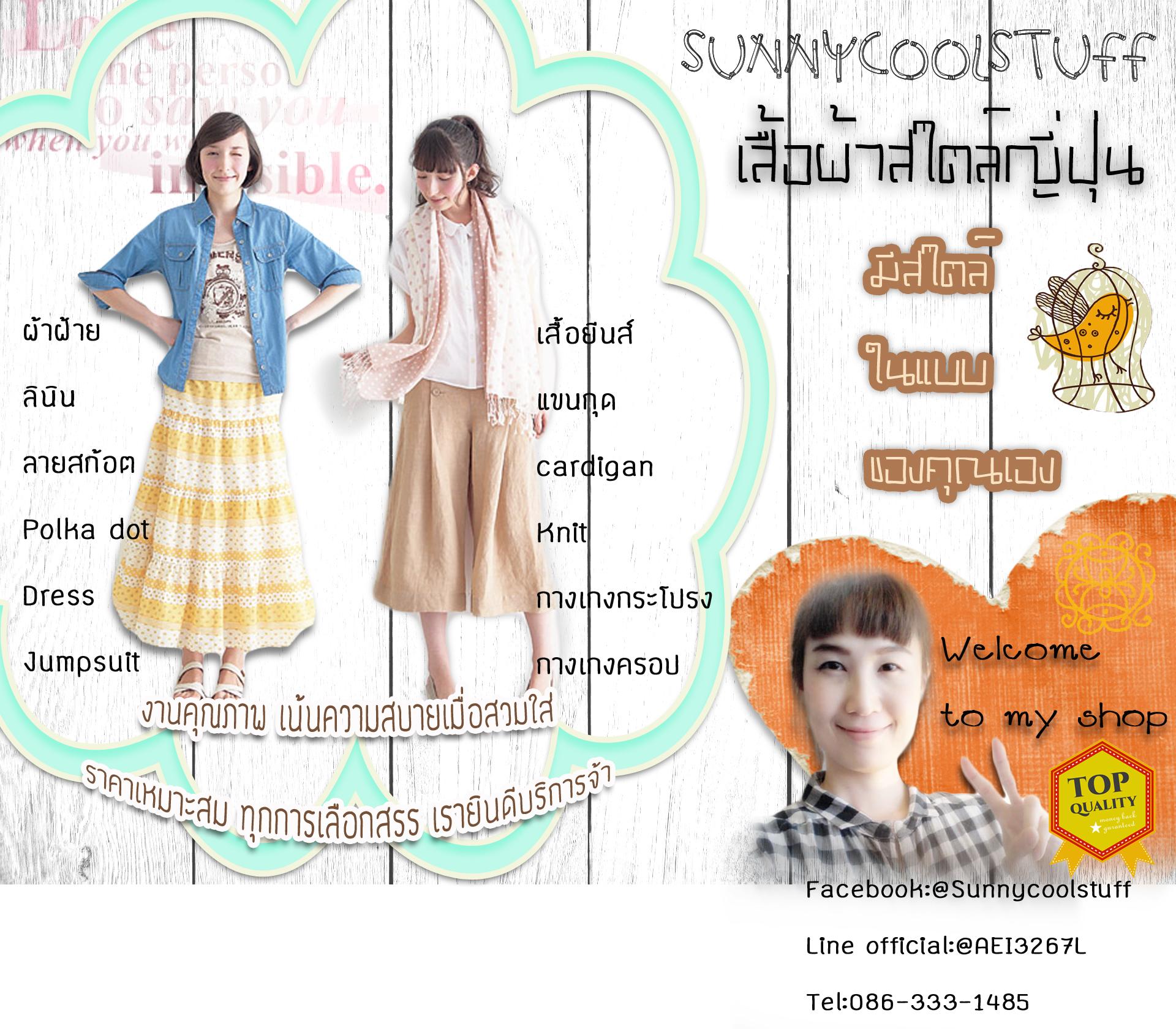 Sunnycoolstuff