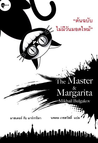 มาสเตอร์ กับมาร์การิต้า The Master & Margarita / Mikhail Bulgakov / นพดล เวชสวัสดิ์