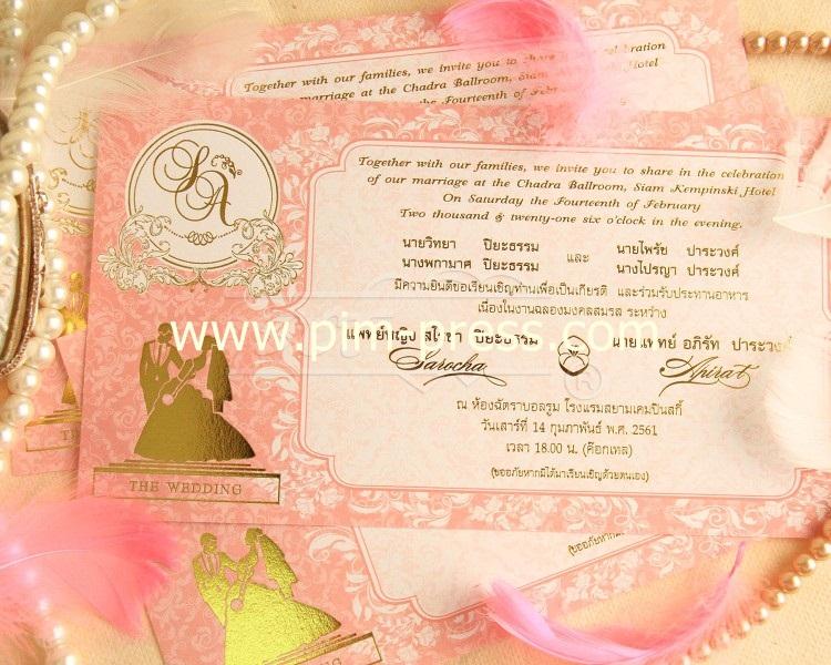 การ์ดแต่งงานหน้าเดียว(92301-92306-92308)