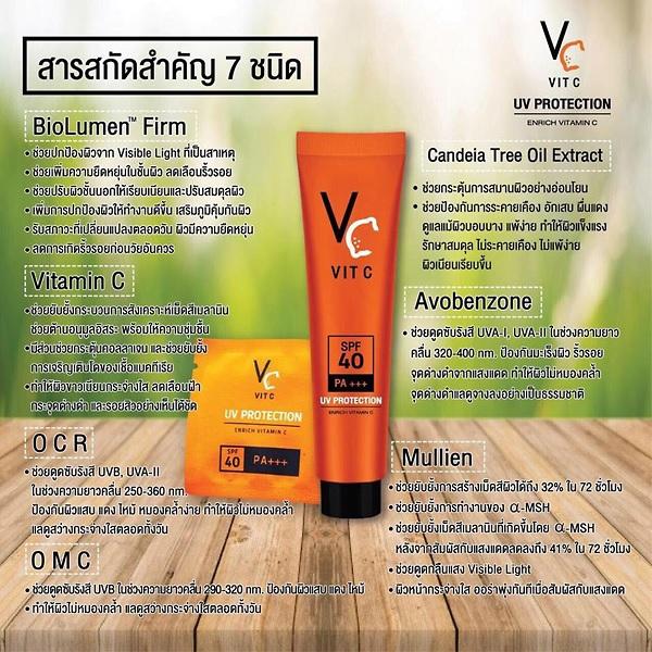 VC UV Protection SPF40 PA+++ ช่วยเรื่องอะไร ครีมกันแดดน้องฉัตร ช่วยเรื่องอะไร