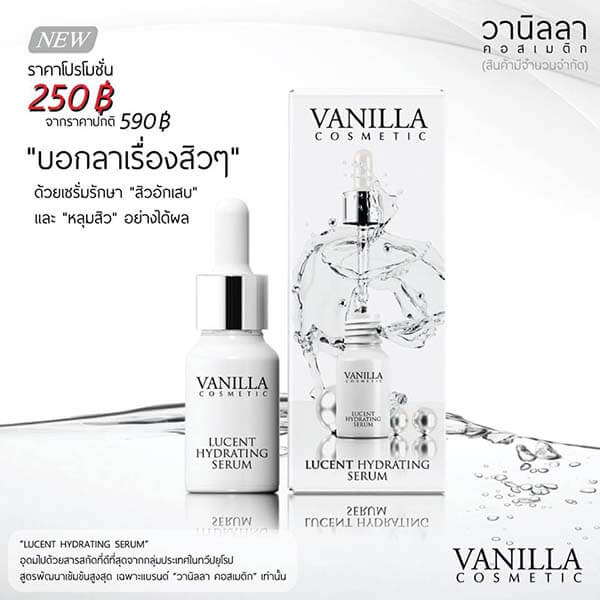VANILLA COSMETIC LUCENT HYDRATING SERUM เซรั่มสิว