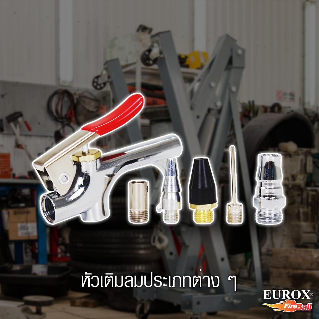 ปั๊มลม EUROX สามารถใช้ร่วมกับหัวเติมลมประเภทต่าง ๆ ได้
