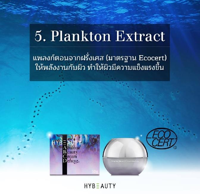 HYBEAUTY ABALONE CREAM DELUXE มีสารสำคัญอะไรบ้าง Plankton Extract
