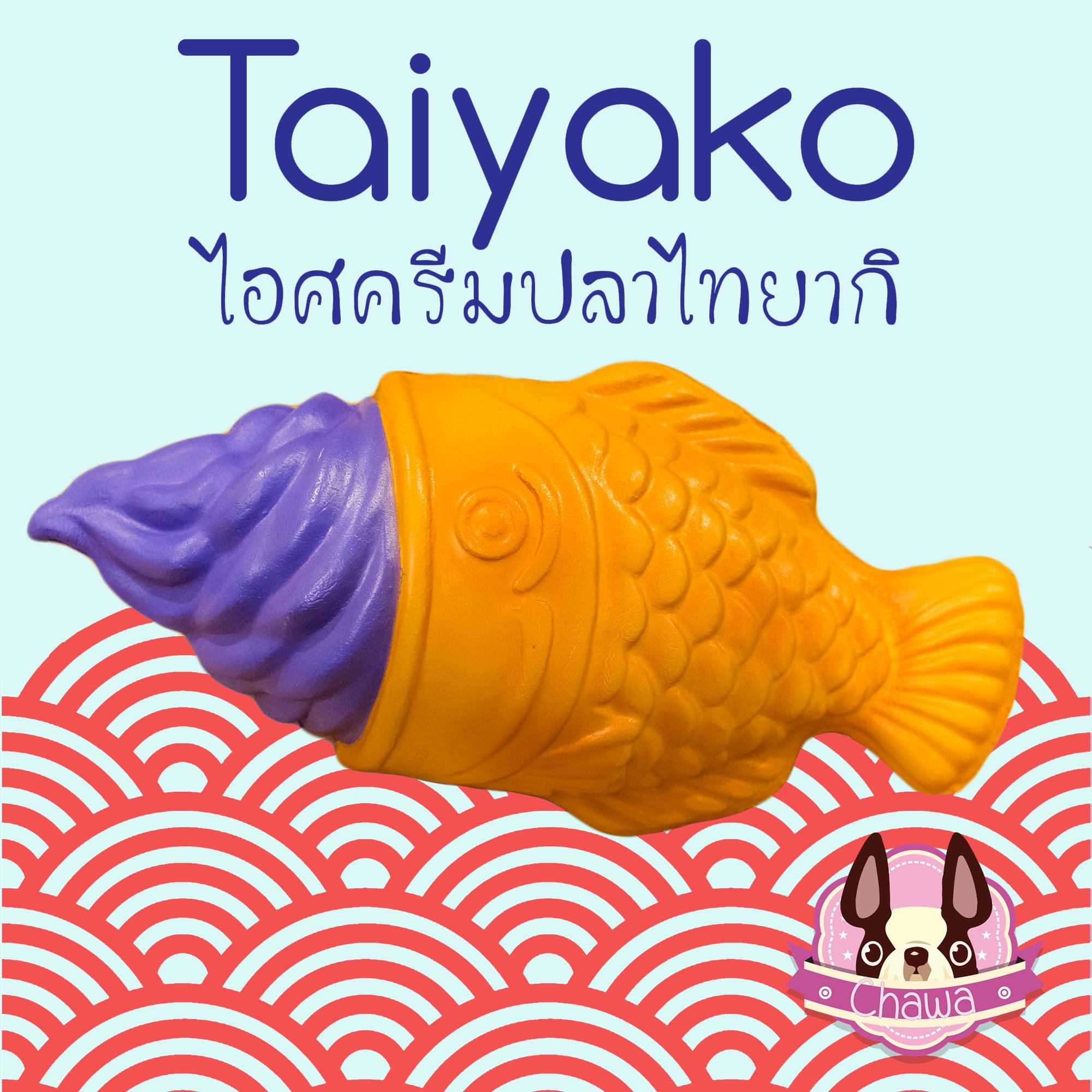 I156 สกุชชี่ purple_taiyaki by chawa ปลาไทยากิสีม่วง ขนาด 20cm(super soft)