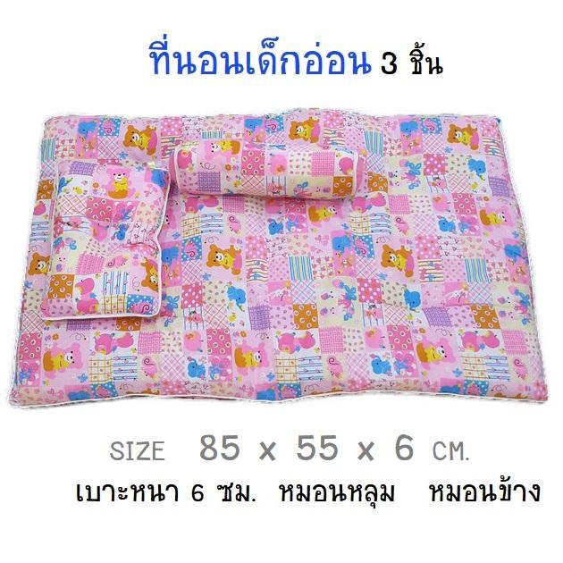 ที่นอนเด็กอ่อน 3ชิ้น หนานุ่ม ซักได้ 85x55x6 cm. - Pink